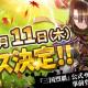 GAE、3DシミュレーションRPG『三国烈覇』のリリース日を7月11日に決定!