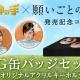 ブランジスタゲーム、神体験3Dクレーンゲーム『神の手』の第36弾企画はAKB48の48thシングル「願いごとの持ち腐れ」とのコラボに決定!