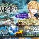 DMM GAMES、『一血卍傑-ONLINE-』で覚醒可能英傑に新たに「ヒカルゲンジ」が追加 祭事「神話降臨 トール」も復刻開催!