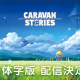 Aiming、繁体字版『CARAVAN STORIES』の事前登録を開始! 台湾・香港・マカオで展開予定