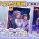 バンナム、『ミリシタ』で「イベントアイテム交換所」の交換対象に「Starlight Melody! 箱崎星梨花」と「Starlight Melody! 春日未来」を追加