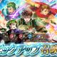 任天堂、『ファイアーエムブレム ヒーローズ』でピックアップ召喚「新たなる力」を開始…新たな力を得た4人の英雄をピックアップ!