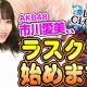 アイディス、『ラストクラウディア』にてAKB48市川愛美さんが出演する動画「ゆるクラ」の配信を開始