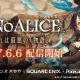 ポケラボとスクエニ、本日配信予定の新作『SINoALICE』の正式サービス開始は15~17時の予定と発表 現在はDL可能もプレイできず
