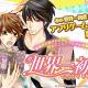 エレメンツリー、中村春菊氏のBL漫画「世界一初恋」を題材としたスマホゲーム『世界一初恋』をスマホ向けAmebaで提供開始