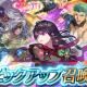 任天堂、『ファイアーエムブレム ヒーローズ』でピックアップ召喚イベント「見切りスキル持ち」を開始 マリータ、ニケ、ディークをピックアップ
