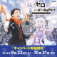 セガ エンタテインメント、アニメ「Re:ゼロから始める異世界生活」とコラボレーションしたキャンペーンを開催!
