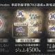 スクエニ、『ニーア リィンカーネーション』の事前登録者数が70万人を突破 「もらって損はしない武器進化素材パック」の配布が決定!
