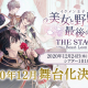 サイバード、舞台『イケメン王子 美女と野獣の最後の恋 THE STAGE~Beast Leon~』の先行チケット販売をゲーム内で開始