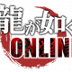 セガゲームス、『龍が如く ONLINE』で遂に「堂島大吾」のSSRが登場! 「第一回ドンパチ頂上決戦」開催記念キャンペーンの情報を公開