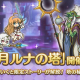 Cygames、『プリンセスコネクト!Re:Dive』で「1月ルナの塔」を開催 新たなストーリー「ティーチャーズガイダンス」の動画を公開中