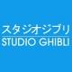 スタジオジブリ、20年3月期の最終利益は26.5%減の6億8000万円