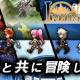 遊ネット、MMORPG『INFINITY2』のAndroid版を配信開始 強大なモンスターと戦う「レイドモンスターバトル」が魅力
