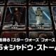 KONAMI、『スター・ウォーズ フォース コレクション』に「ベン・ケノービ」や「シャドウ・ストーム・トルーパー」など新カードを追加