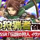 ベクター、『幻想大陸エレストリア』で新限定SSR英雄「イヴァン」登場の限定召喚「嵐の狩猟者」を開催