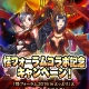 KADOKAWA、『妖怪百姫たん!』で「怪フォーラム2016inとっとり」とのコラボレーションキャンペーンを開催 限定妖怪が手に入る!