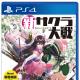 セガ、PS4向け『新サクラ大戦』を新価格3600円(税別)で12月17日より発売!