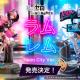 eStream、「Re:ゼロから始める異世界生活」より「レム」と「ラム」のNeon City Ver.1/7スケールフィギュアを6月25日より予約開始