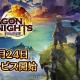 ネクソン、新作RPG『ドラゴン騎士団』の配信日が4月24日に決定! ジェムが最大2500個もらえる事前登録キャンペーン開催中