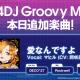 ブシロード、『D4DJ Groovy Mix』に「MILGRAM-ミルグラム-」の楽曲「愛なんですよ」原曲を追加!