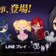 LINE、アバターコミュニケーションアプリ『LINE プレイ』で人気コミック「黒執事」とのコラボを開始