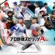KONAMI、『プロ野球スピリッツA』が1900万ダウンロード突破! 感謝の気持ちを込めたキャンペーンを開催