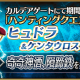 FGO PROJECT、『Fate/Grand Order』で「奇奇神酒」と「隕蹄鉄」を入手しやすい「ヒュドラ・ハント」が登場