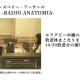 スクエニ、『ヴァルキリーアナトミア -ジ・オリジン-』公式ラジオ番組の20日放送休止分の振替放送を期間限定で公式YouTubeチャンネルに公開!