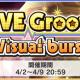 バンナム、『デレステ』で「LIVE Groove Visual burst」を開始! イベント限定の島村卯月・渋谷凛・本田未央が報酬に!