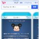 ヤフー、スマホ版「Yahoo!検索」で『LINE:ディズニー ツムツム』のゲーム情報などを公開する特別企画を実施! グッズが当たるプレゼントキャンペーンも