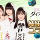 GAE、18年春配信予定『AKB48ダイスキャラバン』でSKE48、NMB48、HKT48、NGT48、STU48とのコラボを実施決定!