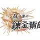 gumi、『誰ガ為のアルケミスト』の繁体字版を本日より台湾、マカオ、香港で配信開始 パブリッシングはDeNA HONG KONG LIMITEDが担当