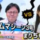 Yostar、『雀魂』のバラエティ番組『雀魂 presents タイムマシーン3号の!今夜はおしゃべリーチ!』の第5回放送決定!