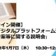 MCF、「特定デジタルプラットフォーム透明化法の政令案等に関する説明会」を1月7日に開催 アプリストア等への法規制を説明