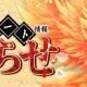 X-LEGEND、『Ash Tale-風の大陸-』で新たな守護「天」が登場! 「ルーレット」にはアバター「月宮廷」シリーズも