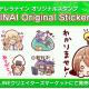 アカツキ、『八月のシンデレラナイン』オリジナルLINEスタンプ第1弾「HACHINAI Original Sticker vol.1」を販売開始!