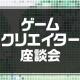 「ゲームクリエイター座談会」が10月28日開催 「オリジナルヒットタイトルのクリエイター」がテーマ 松田崇志氏、下田翔大氏、前田貴文氏が登壇