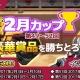サイバーステップ、『コズミックブレイク ソラの戦団』でマッチバトル「2月カップ」を開催 ガチャおよびイベントミッションも更新