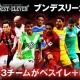 gloops、『欧州クラブチームサッカー BEST☆ELEVEN+』に独ブンデスリーガ13チームを追加 ゲームの機能改善も実施