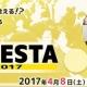 たゆたう、ゲーム会社十数社による採用イベント「ゲーム業界就職・転職イベント G JOB FESTA 2017」の第3弾「OSAKA」を4月8日に開催