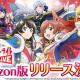 エイチーム、『少女☆歌劇 レヴュースタァライト -Re LIVE-』Amazon版を近日中にリリース決定!