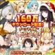 マイネットゲームス、『妖怪百姫たん!』で160万DL記念キャンペーン第2弾「イベント妖怪復刻大召喚祭!」を開催