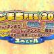 WFS、『ダンメモ』のリリース2周年を記念したTVアニメ「ダンまちⅡ」との合同イベントを本日19時30分より開催!