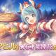 Cygames、『プリンセスコネクト!Re:Dive』で「マヒル」の★6才能開花が登場