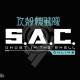 ネクソン、『攻殻機動隊S.A.C. ONLINE』のサービスを11月29日をもって終了