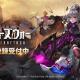 Com2uS、新作ターン制RPG『ヒーローズウォー:カウンターアタック』のグローバルでの事前登録を開始 ゲーム特徴を確認できるPVも公開!