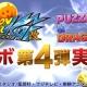 ガンホー、『パズル&ドラゴンズ』で『ドラゴンボール改』とのコラボ企画第4弾を3月16日より開催 超サイヤ人・ゴテンクスやセル・完全体などが究極進化!