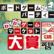 ディライトワークス、「ボードゲームパーティー 2019.05 わくわくゲームマーケット大賞」を5月15日に開催決定!