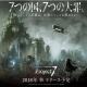 フジゲームス、スマイルラボと共同開発したスマホRPG向けゲームエンジンを活用したオリジナル第1弾プロジェクト『Project7』を始動 2018年秋にリリース予定