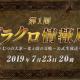 Netmarble、『七つの大罪 ~光と闇の交戦』の番組を7月23日に生配信 大人気ファンタジーアニメとのコラボを初公開!!